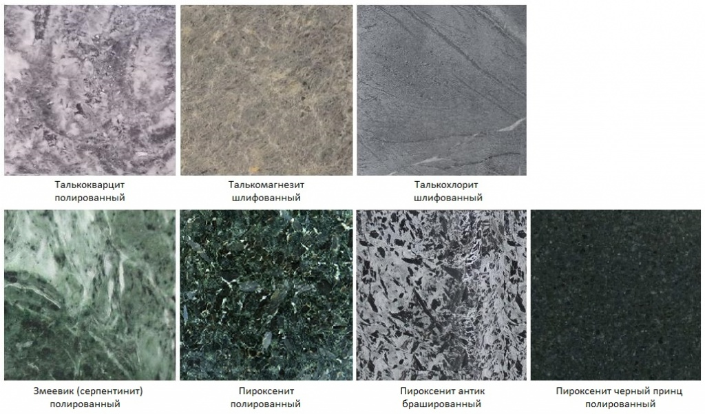 Вид натурального камня: талькокварцит, талькомагнезит, талькохлорит, змеевик (серпентинит), пироксенит, пироксенит антик, пироксенит черный принц